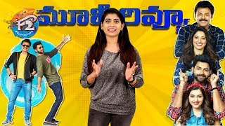 F2 Movie Review - Venkatesh & Varun Tej - Indiaglitz Telugu - IGTELUGU