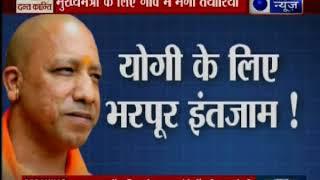 यूपी: CM योगी आदित्यनाथ के लिए प्रतापगढ़ में मेगा तैयारियां, मुख्यामंत्री रात दलित के घर रुकेंगे - ITVNEWSINDIA