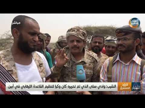 الناطق الرسمي باسم محور أبين: وادي سلى الذي تم تحريره كان وكرًا لتنظيم القاعدة الإرهابي في أبين