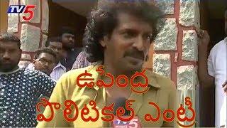 కన్నడ స్టార్ ఉపేంద్ర సంచలన నిర్ణయం | Actor Upendra Starting Own Political Party | 9PM | TV5 News - TV5NEWSCHANNEL