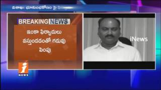 CIT Police Date Extension For Land Scam Complaints In Visakha | iNews - INEWS