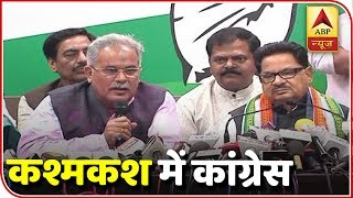 Bhupesh Baghel or T.S Singh Deo, CM face in Chattisgarh to be decided at Congress' meeting - ABPNEWSTV