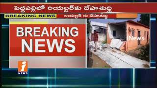 Realtor Accuses Of Land Grabbing | Thrashed By Women at Peddapalli | iNews - INEWS
