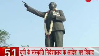 News 100: UP government orders replacement of Ambedkar statue with Deendayal Upadhyay's in Agra - ZEENEWS