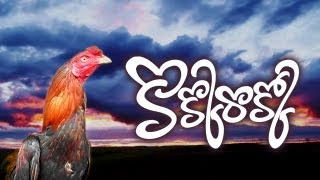 Kokkorokko 2016 Latest new Best Telugu Comedy Short Film (Sankranthi Festival Kodipandalu) - YOUTUBE