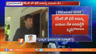 MIM Leaders Asaduddin Owaisi Meet With KCR At Pragathi Bhavan | Telangana Assembly Election | iNews - INEWS