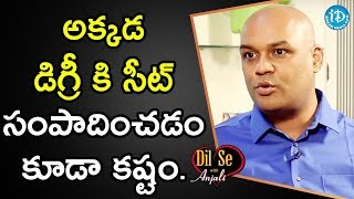 Srinivas About Education System In North India || Dil Se With Anjali - IDREAMMOVIES