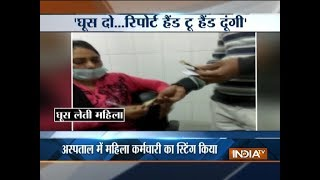 UP: Woman staff of government hospital caught taking bribe on camera from patient's family - INDIATV