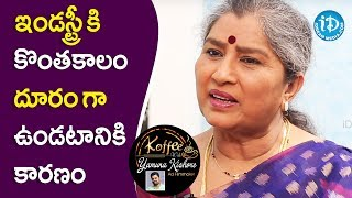 Annapoorna About Why She Was Away From Film Industry || Koffee With Yamuna Kishore - IDREAMMOVIES