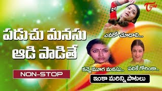 పడుచు మనసు ఆడి పాడితే.. | Non Stop Telugu Hit Songs Collection | Jukebox - TeluguOne - TELUGUONE