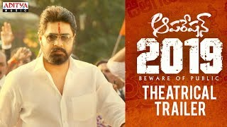 Operation 2019 Theatrical Trailer | Srikanth, Deeksha Panth | Karanam Babji - ADITYAMUSIC
