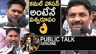 Vishwaroopam 2 Movie Genuine Public Talk | | Kamal Haasan | Andrea Jeremiah | TFPC - TFPC