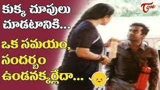 కుక్క చూపులు చూడటానికి ఒక సమయం సందర్బం ఉండక్కర్లేదా.. | Telugu Comedy Scenes | NavvulaTV - NAVVULATV