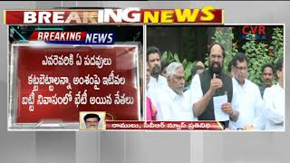 TPCC  Uttam Kumar Reddy To Meet Rahul Gandhi Today | CVR NEWS - CVRNEWSOFFICIAL