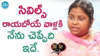 సివిల్స్ రాయబోయే వాళ్లకి నేను చెప్పేది ఇదే - M Bala Latha | Dil Se With Anjali - IDREAMMOVIES
