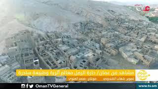 مشاهد من عمان | حارة الرمل معالم أثرية وطبيعة ساحرة
