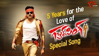 5 Years For The Love of Gabber Singh Special Song || By Satya Somesh & LeninBabuIndian - TELUGUONE