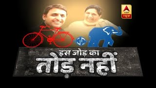 BSP-SP ties seems to remain unaffected till 2019 LS elections - ABPNEWSTV