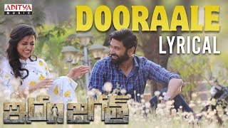 Dooraale Lyrical || IdamJagath Songs || Sumanth, Anju Kurian || Anil Srikantam - ADITYAMUSIC