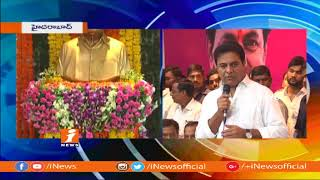 Minister KTR Pays Homage To Prof Jayashankar At TRS Bhavan | iNews - INEWS