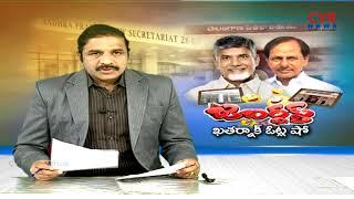 జబర్దస్త్...ఖతర్నాక్ ఓట్ల షో | CM Chandrababu Follow KCR Formula For AP Elections | CVR News - CVRNEWSOFFICIAL