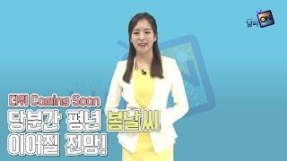 [날씨온뉴스] 04월 3째주