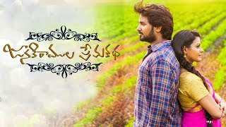 Janaki Ramula Premakadha || Trailer ||  Directed by Dr Satyanarayana Vejju - YOUTUBE