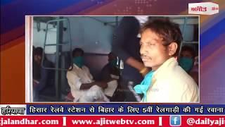 video : हिसार रेलवे स्टेशन से बिहार के लिए 5वीं रेलगाड़ी की गई रवाना