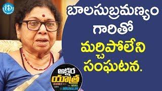 బాలసుబ్రమణ్యం గారితో  మర్చిపోలేని సంఘటన. - Sarada Ashokavardhan || Akshara Yatra With Mrunalini #5 - IDREAMMOVIES