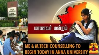 "Maanavar Mandram 22-08-2014  ""ME & M.Tech Counselling To Begin Today In Anna University"" – Thanthi TV Show"