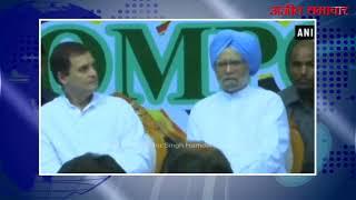 video : राहुल और मनमोहन सिंह ने सांझी विरासत बचाओ सम्मेलन में की शिरकत