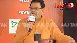 Congress जीत जाती है तो EVM ठीक है नहीं तोह छेड़छाड़ हुई है - Prabhat Jha | #PanchaayatAajTak - AAJTAKTV