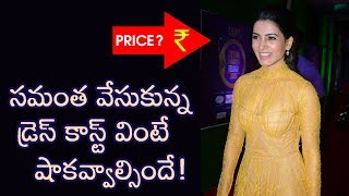 Samantha Shocking Transparent Yellow Dress | The Cost of Samantha Dress Will Shock You - RAJSHRITELUGU