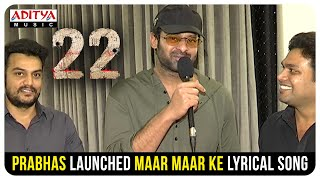 Prabhas Launched Maar Maar Ke Lyrical Song | 22 Movie | Rupesh Kumar | Shiva Kumar B | Sai Kartheek - ADITYAMUSIC