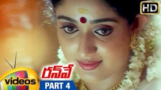 Runway Telugu Full Movie HD | Dileep | Indrajith | Kavya Madhaacvan | Joshiy | Part 4 | Mango Videos - MANGOVIDEOS
