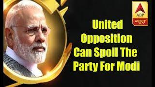 Vyakti Vishesh: An united opposition can spoil the party for Narendra Modi in 2019 - ABPNEWSTV