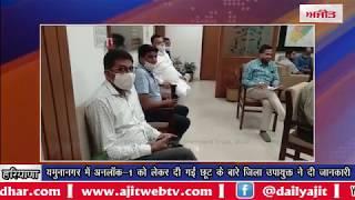 video : यमुनानगर में अनलॉक-1 को लेकर दी गई छूट के बारे जिला उपायुक्त ने दी जानकारी