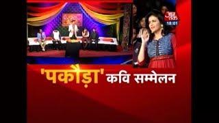 'पकौड़ा' कवी सम्मेलन; ना खाऊंगा, ना खाने दूंगा | AajTak Special - AAJTAKTV