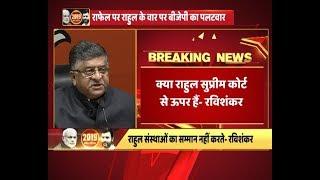 Ravi Shankar Prasad Accuses Rahul Gandhi Of Making Disgraceful Remarks Against PM Modi | ABP News - ABPNEWSTV