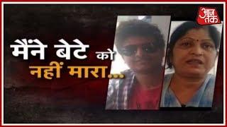 मैंने बेटे को मारा, मैंने बेटे को नहीं मारा | वारदात - AAJTAKTV