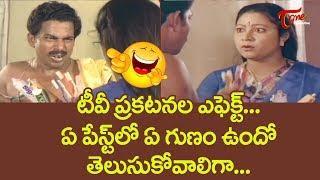 Mallikharjunarao And Srilakshmi Comedy Scenes | Rajendra Prasad Comedy | NavvulaTV - NAVVULATV