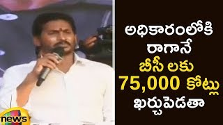 YS Jagan Announces That He Will Spend 75,000 Crores For BC Category People If He Came Into Power - MANGONEWS