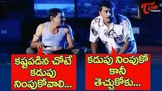 కష్టపడిన చోటే కడుపు నింపుకోవాలి - కడుపు నింపుకో కానీ తెచ్చుకోకు | Telugu Comedy Scenes | TeluguOne - TELUGUONE