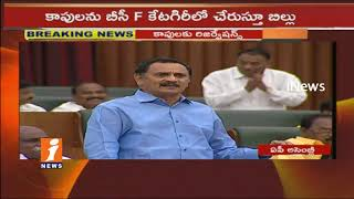 BJP Vishnu Kumar Raju Speaks on Kapu Reservation Bill | AP Assembly | Winter Session | iNews - INEWS