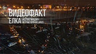 Видеофакт: 100 машин и один трактор Belarus выстроились в новогоднюю елку