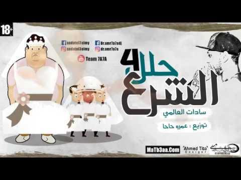 مهرجان الشرع حلل اربعه +18 | سادات العالمى | 2017