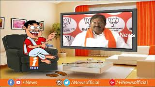 Dada Satirical Punches On BJP MLC Somu Veerraju Over AP Special Funds | Pin Counter | iNews - INEWS