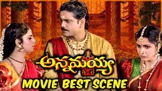 Annamayya Movie Best Scene | Nagarjuna | Suman | K. Raghavendra Rao | Ramya Krishna | Kasturi - RAJSHRITELUGU