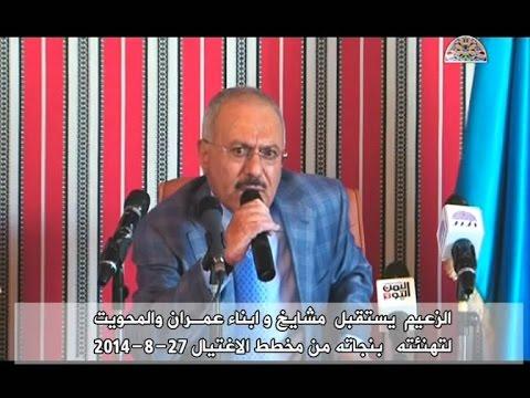 الزعيم علي عبدالله صالح يستقبل مشائخ وابناء عمران والمحويت .(  كامل )