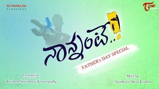 Nannante Telugu Short Film | Father's Day Special 2019 | By Krishna Srivathsav | TeluguOne - TELUGUONE